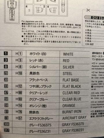 """ハセガワ 1/72 川崎T-4""""航空自衛隊""""のカラーガイド"""