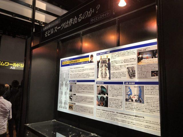 ガンダムワールド2019 in 博多に展示されたパネル