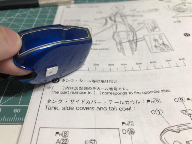 アオシマ 1/12 Z750FX(フルチューン)のタンク