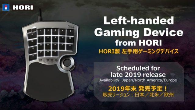 HORI製左手用ゲーミングデバイス